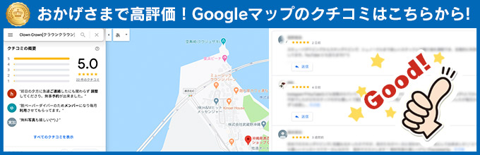 Googleマップ クチコミはこちら